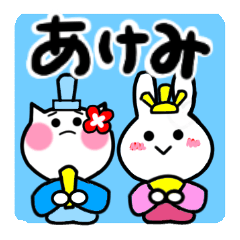 あけみさんが使うスタンプ(秋・冬・正月)