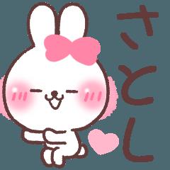 [LINEスタンプ] ❤️さとし❤️へ送る専用名前スタンプ (1)
