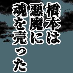 橋本さん名前ナレーション