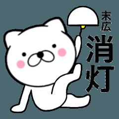 【末広】が使う主婦が作ったデカ文字ネコ