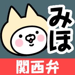 【みほ】の関西弁の名前スタンプ