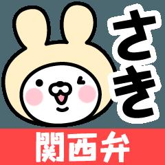 【さき】の関西弁の名前スタンプ