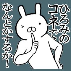 ひろみちゃんの名前スタンプ(最先端)