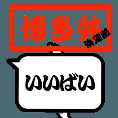 博多弁【決定版】