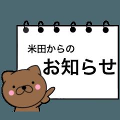 【米田】が使う主婦が作ったデカ文字ネコ