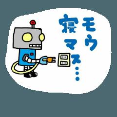 ロボット&はかせ