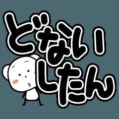 超でか文字 関西弁