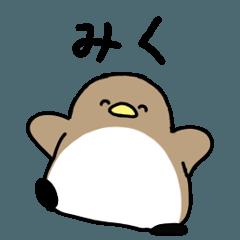 みくペンギン