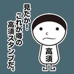 第2弾 私の名前は高須です。