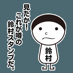 第3弾 私の名前は鈴村です。
