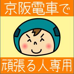 京阪電車の友