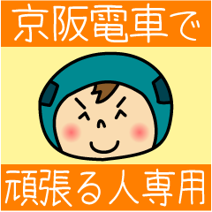 [LINEスタンプ] 京阪電車の友 (1)