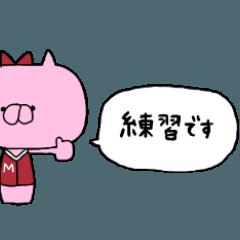 【マネージャー】応援ねこ:ネコシリーズ④