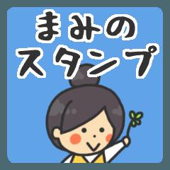 まみのスタンプ(日常会話)