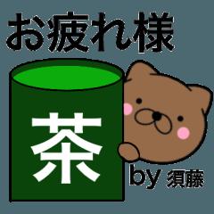【須藤】が使う主婦が作ったデカ文字ネコ
