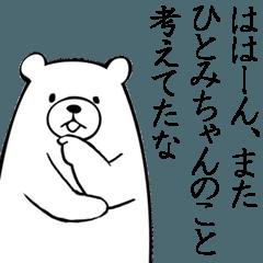 ★ひとみちゃん★超面白スタンプ