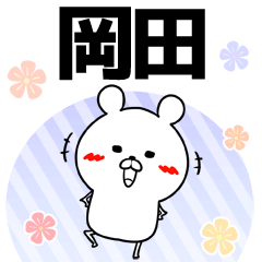 (40個入)岡田の元気な敬語入り名前スタンプ
