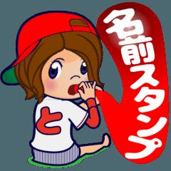 動く!頭文字「と」女子専用/100%広島女子