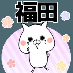 (40個入)福田の元気な敬語入り名前スタンプ