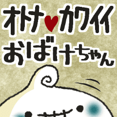 [LINEスタンプ] オトナ♥カワイイ おばけちゃん