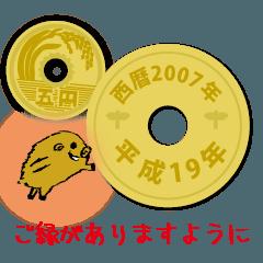 五円2007年(平成19年)
