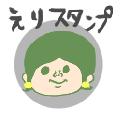 BUFFALO-PEKOのお名前スタンプ*えり*