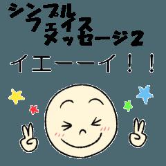 シンプル フェイス メッセージ スタンプ2