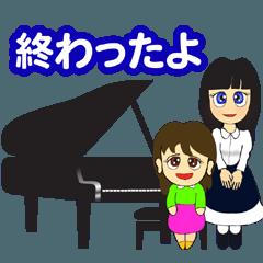 ピアノ教室の生徒が先生両親に送るスタンプ