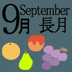 9月の風物