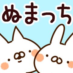 【ぬまっち】専用