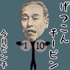 動くよ! お金ちゃん(業界用語)5