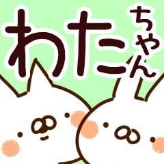 【わたちゃん】専用