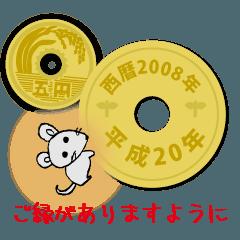 五円2008年(平成20年)