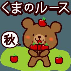 動く☆大文字☆ちびくまルース☆秋