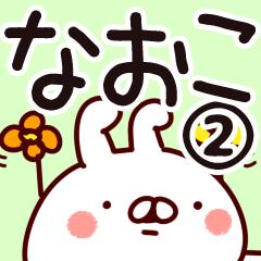 【なおこ】専用2