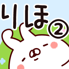 【りほ】専用2