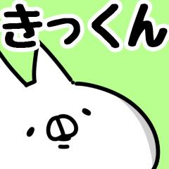【きっくん】専用