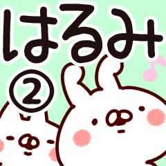 【はるみ】専用2