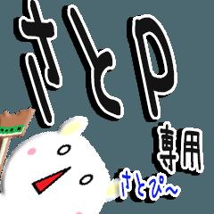 ★さとP★専用(カラフル&吹き出し)