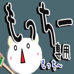 ★もっちー★専用(吹き出し&カラフル)