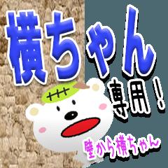 ★横ちゃん★専用(壁から横ちゃん)