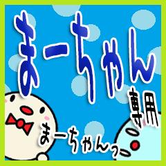 ★まーちゃん★専用(色文字)