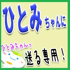 ★ひとみちゃんに送る★専用(デカ文字)