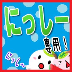 ★にっしー★専用(デカ文字)