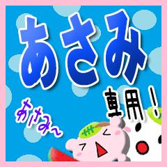 [LINEスタンプ] ★あさみ★専用(デカ文字) (1)