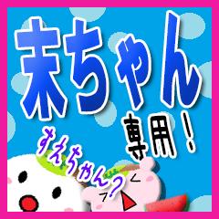 ★末ちゃん★専用!