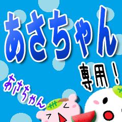 ★あさちゃん★専用!