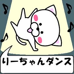 動く!『りーちゃん』専用の名前スタンプ