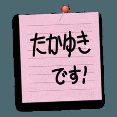 [LINEスタンプ] たかゆきやタカユキが使いやすいスタンプ