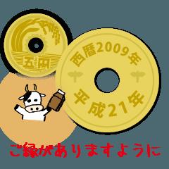 五円2009年(平成21年)